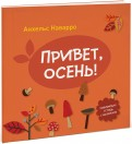 Анхельс Наварро - Привет, осень! обложка книги
