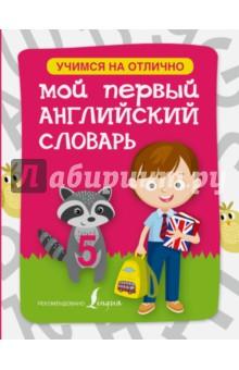 Купить Мой первый английский словарь ISBN: 978-5-17-095568-8