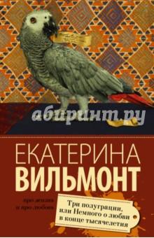 Купить Екатерина Вильмонт: Три полуграции, или Немного любви в конце тысячелетия ISBN: 978-5-17-093904-6