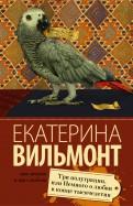 Екатерина Вильмонт - Три полуграции, или Немного любви в конце тысячелетия обложка книги