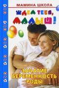Валентина Дмитриева: Ждем тебя, малыш! Зачатие, беременность, роды