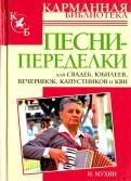 Игорь Мухин: Песнипеределки для свадеб, юбилеев, вечеринок, капустников и КВН