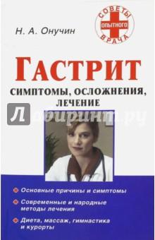 Гастрит. Симптомы, осложнения, лечение - Николай Онучин
