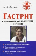 Николай Онучин: Гастрит. Симптомы, осложнения, лечение