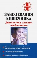 Николай Онучин: Заболевания кишечника. Диагностика, лечение, профилактика