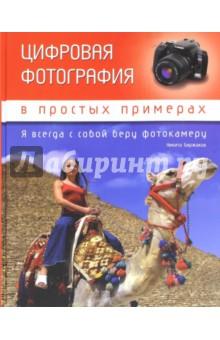 Цифровая фотография в простых примерах - Н. Биржаков
