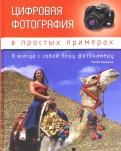 Н. Биржаков: Цифровая фотография в простых примерах