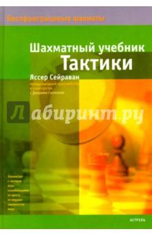 Шахматный учебник тактики - Яссер Сейраван