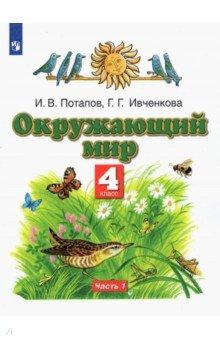 Купить Ивченкова, Потапов: Окружающий мир. 4 класс. Учебник. В 2-х частях. Часть 1. ФГОС