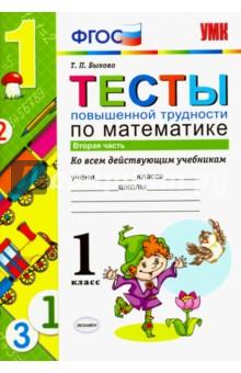 Математика. 1 класс. Тесты повышенной трудности. Часть 2. ФГОС - Татьяна Быкова
