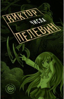 Купить Виктор Пелевин: Числа ISBN: 978-5-699-86972-5
