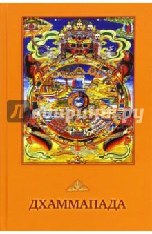 Купить Дхаммапада ISBN: 978-5-902582-98-4