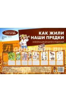 Купить С. Савушкин: Как жили наши предки ISBN: 9785994914267