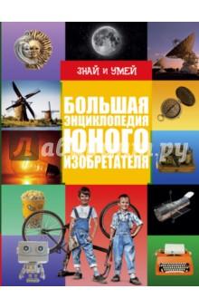 Купить Оксана Леоник: Большая энциклопедия юного изобретателя ISBN: 978-5-17-096978-4