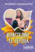 Моника Маккарти - Властелин ее сердца обложка книги