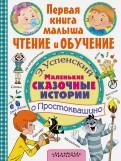 Эдуард Успенский: Маленькие сказочные истории о Простоквашино