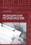 Владимир Менделевич: Медицинская психология. Учебник