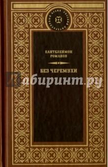 Без черемухи - Пантелеймон Романов