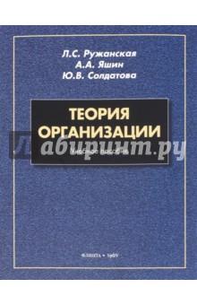Теория организации. Учебное пособие - Ружанская, Яшин, Солдатова