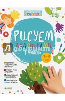 Купить Узорова, Нефедова: Рисуем ладошками. 1-3 года. 1 уровень ISBN: 978-5-906856-63-0