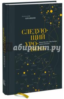 Следующий уровень. Книга для тех, кто достиг своего потолка (с автографом) - Александр Кравцов