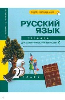 Русский язык. 2 класс. Тетрадь для самостоятельной работы № 2 - Байкова, Малаховская
