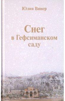 Снег в Гефсиманском саду. Повести и маленькая пьеска - Юлия Винер