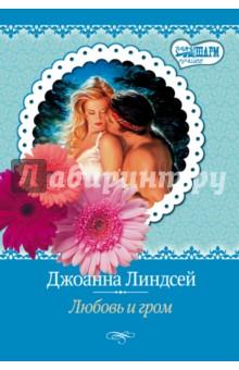 Любовь и гром - Джоанна Линдсей