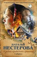 Наталья Нестерова - Жребий праведных грешниц. Сибиряки обложка книги