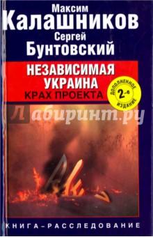 Независимая Украина. Крах проекта - Калашников, Бунтовский