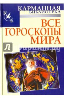 Купить Все гороскопы мира ISBN: 978-5-17-049911-3