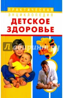 Детское здоровье - Николай Онучин