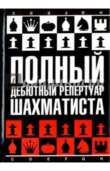 Полный дебютный репертуар шахматиста - Николай Калиниченко