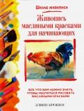 Элвин Крошоу: Живопись масляными красками для начинающих