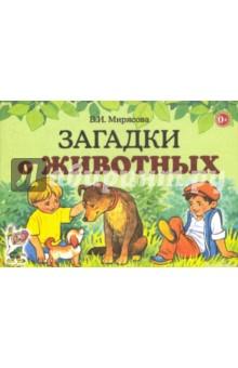 Загадки о животных - Валентина Мирясова