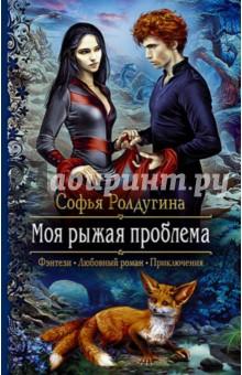 Моя рыжая проблема - Софья Ролдугина