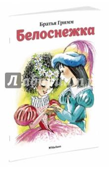 Белоснежка - Гримм Якоб и Вильгельм