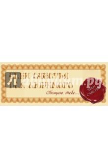 Купить Е. Пилипенко: Чеки счастья для любимого. Обещаю тебе... ISBN: 978-5-17-096047-7