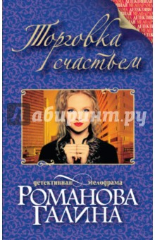 Галина Романова: Торговка счастьем ISBN: 978-5-699-89319-5  - купить со скидкой