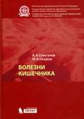 Свистунов, Осадчук: Болезни кишечника