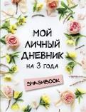 Мой личный дневник (цветочный)