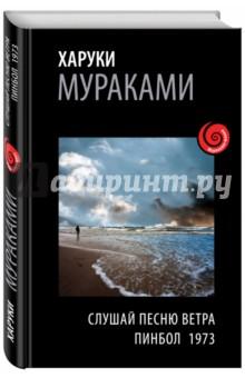 Купить Харуки Мураками: Слушай песню ветра. Пинбол 1973 ISBN: 978-5-699-88728-6