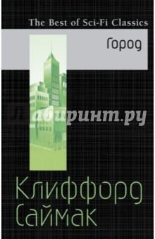 Город - Клиффорд Саймак