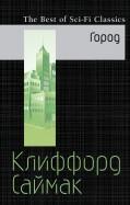 Клиффорд Саймак: Город