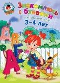 Наталья Володина - Знакомлюсь с буквами. Для детей 3-4 лет обложка книги