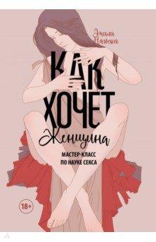 Книга чувствительный секс