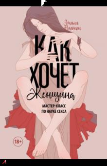Русские романы о сексе