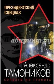 Купить Александр Тамоников: Солдаты из гранита ISBN: 978-5-699-89486-4