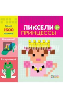 Купить Принцессы. Пиксели. Наклей и раскрась ISBN: 978-5-9908308-5-1
