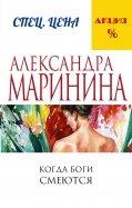 Александра Маринина - Когда боги смеются обложка книги